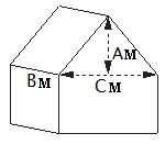 Двухскатную крышу дома имеющего в основании прямоугольник